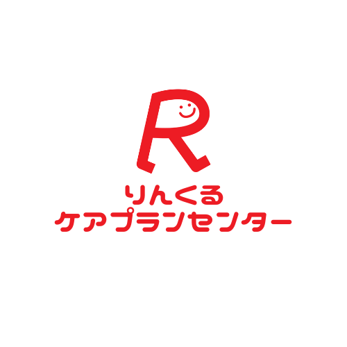 りんくるケアプランセンター